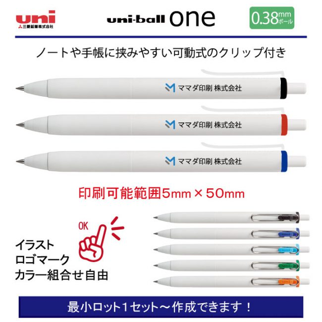 uni ユニボールワン 8色セット 0.38mm【名入れボールペン】定価¥960