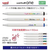 uni ユニボールワン 8色セット 0.38mm【個別名入れボールペン】1セット¥960