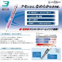uni ジェットストリーム3 Ag抗菌【名入れボールペン】定価¥440(税込み)
